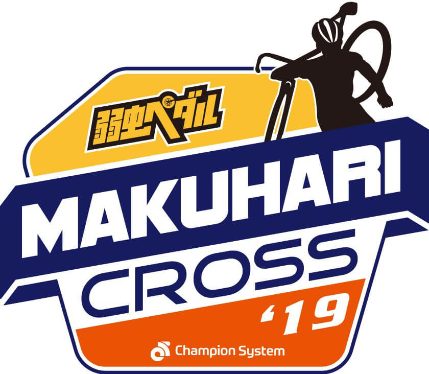MAKUHARI CROSS 2019